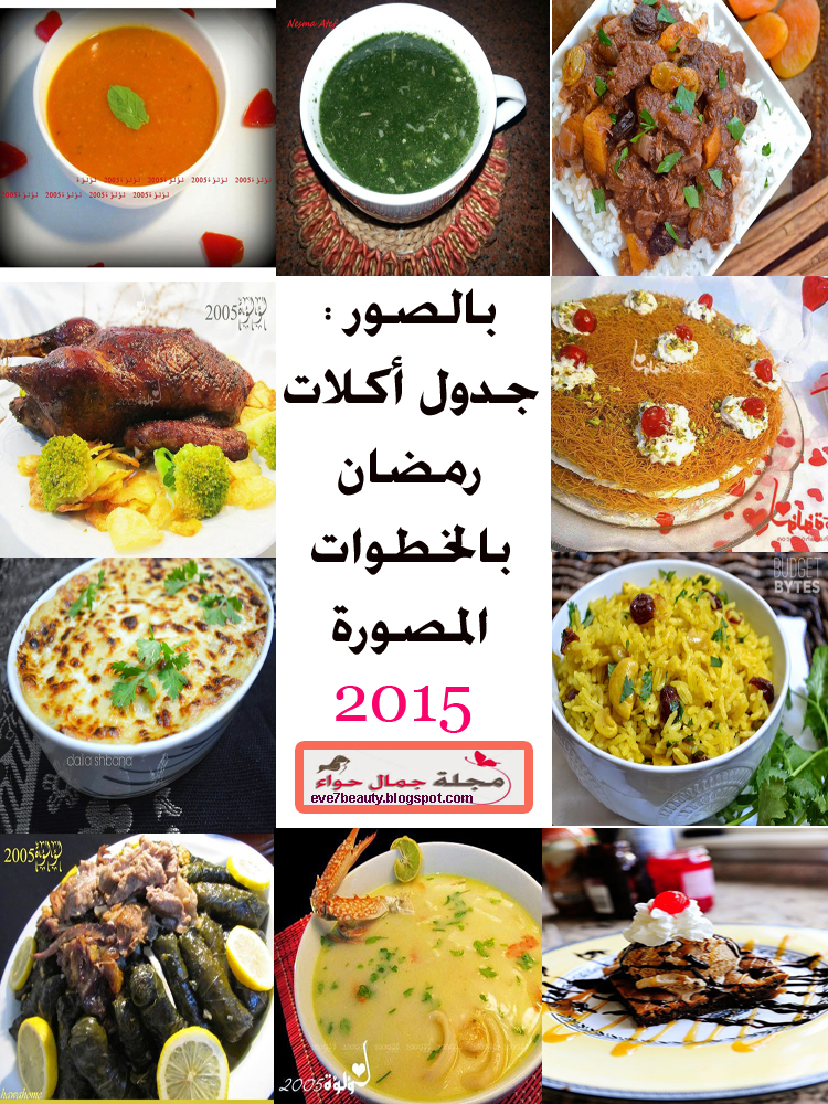جدول اكلات رمضان - جدول اكلات رمضان 2015 - جدول اكلات رمضان 2014 - جدول اكلات رمضان بالصور - جدول اكلات رمضانية - اكلات رمضانية - أكلات رمضان بالصور - اكلات رمضانية جديدة بالصور - قائمة اكلات رمضان - قائمة اكلات رمضان بالصور - قائمة اكلات رمضانية - قائمة اكلات لشهر رمضان - قائمة اكلات رمضان 2015