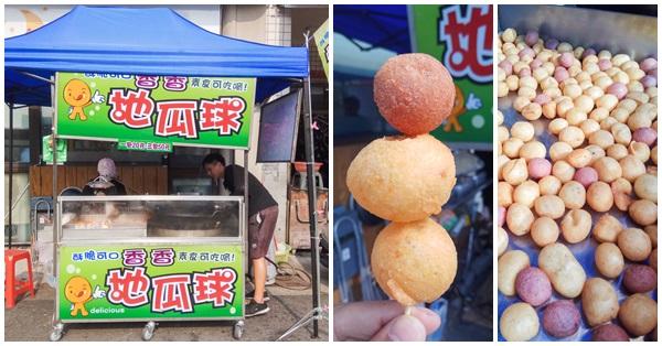 台中大里|香香地瓜球大里成功店|大里銅板美食|雙色地瓜球|甘甜Q彈|每包20元
