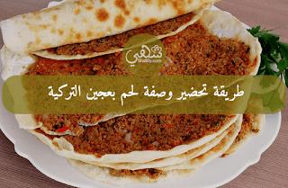 طريقة تحضير وصفة لحم بعجين التركية
