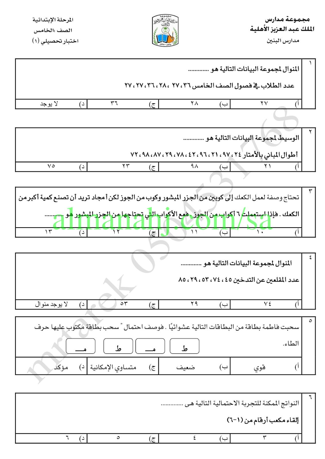 اختبار تحصيلي 1 رياضيات الصف الخامس رياضيات الفصل الثاني المناهج السعودية