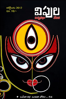 Vipula Telugu Magazine October 2012, free Download
