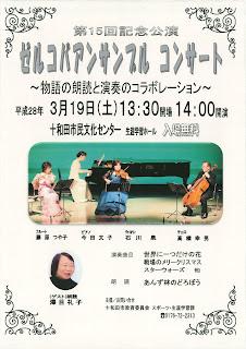 Zelkova Ensemble Concert 2016 poster Towada City Bunka Center 第15回記念公演 ゼルコバアンサンブルコンサート 十和田市民文化センター ポスター