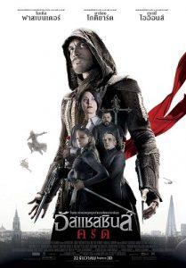 Assassin's Creed (2016) อัสแซสซินส์ ครีด ซูม พากย์ไทย