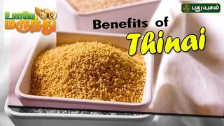 Health benefits of Thinai | Unave Marundhu 20-02-2017 Puthuyugam Tv