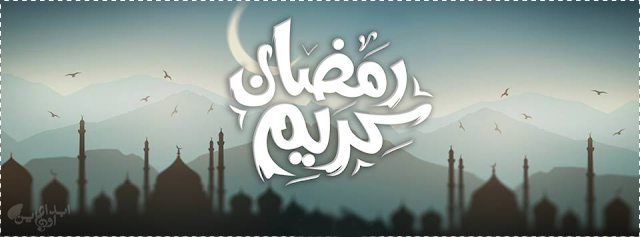 خلفيات رمضان كريم 2018 احدث