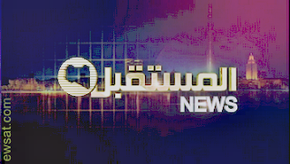 Almustaqbel News TV frequency Eutelsat 7 West A