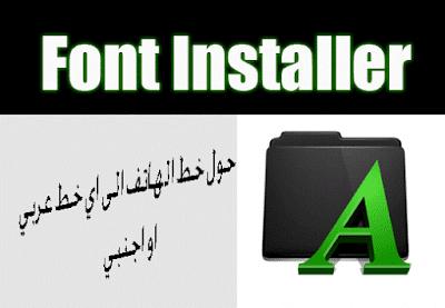 تطبيق font installer لتغيير و تثبيت خطوط جديدة للاندرويد بالروت