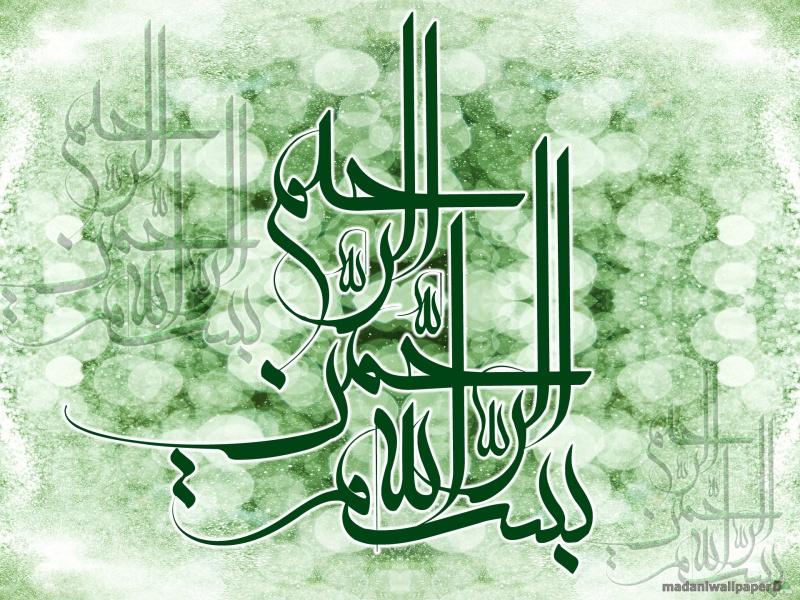 Bismillah's Wallpapers