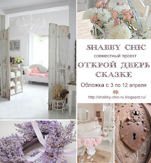 https://shabby-chic-ru.blogspot.ru/2017/04/1.html