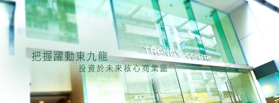 泓富產業信託(0808) 起動九龍東