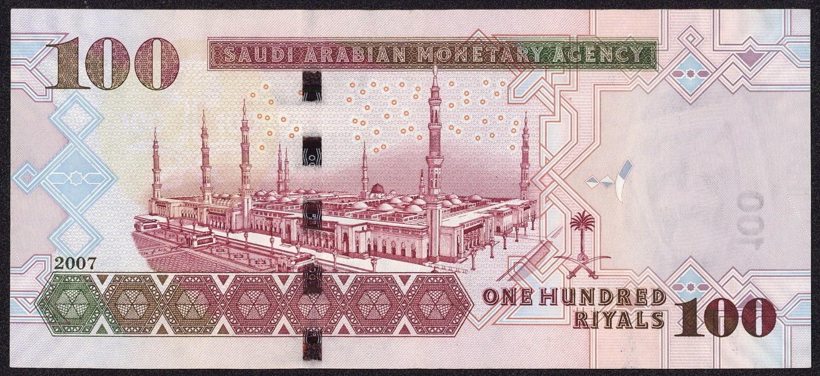 Saudi Arabia Banknotes 100 Saudi Riyals Note 2007