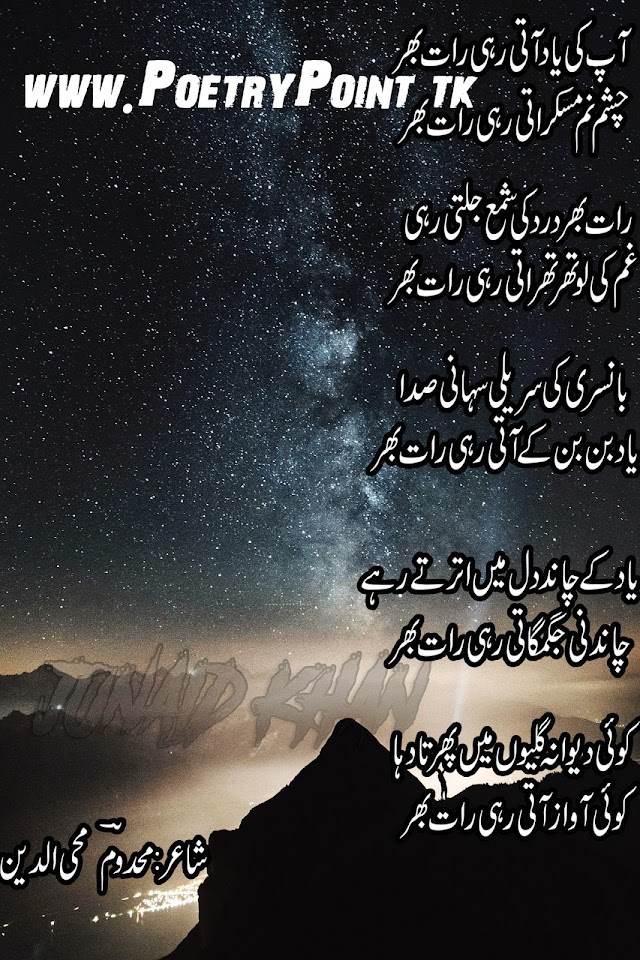 Makhdoom mohiuddin sad ghazal ap ki yad ati rahi rat bhr// sad urdu ghazal//sad poetry about love in urdu//sad poetry sms