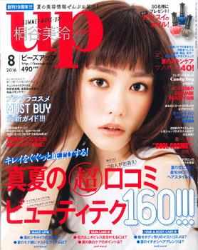 ビーズアップ bea's UP2016年8月号