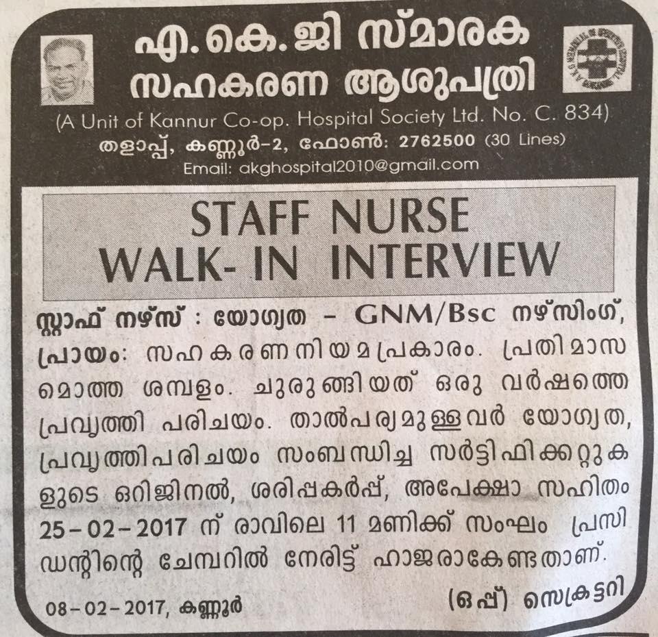 akg memorial co op hospital kannur staff nurse walk detailed notification