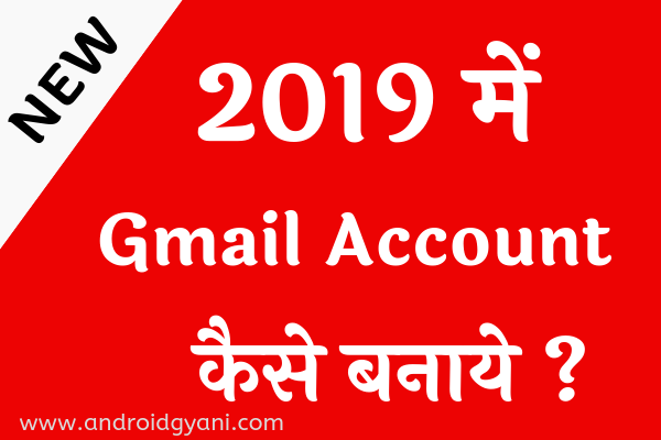 create new email account in hindi