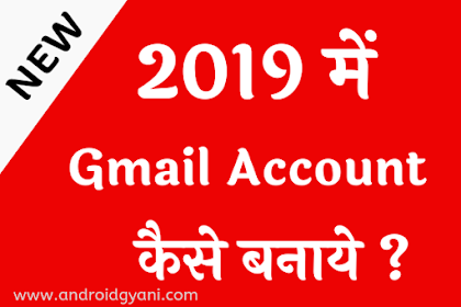 Create New Email Account In Hindi?