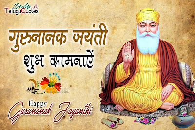 Guru-Purab-Gurunanak-Jayanthi-birthday-greetings-in-Hindi