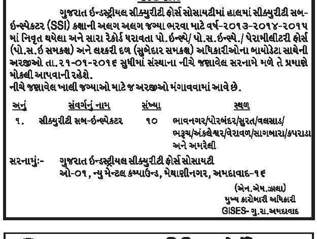 Gujarat Industrial Security Force Society SSI Recruitment 2016