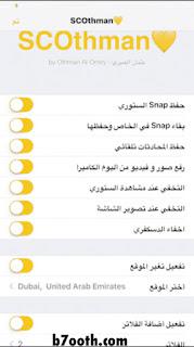 سناب عثمان الذهبي