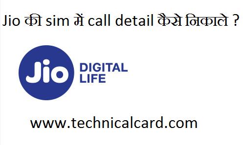 jio call details kaise nikale, jio number ki call details kaise nikale, call details nikalne wala app