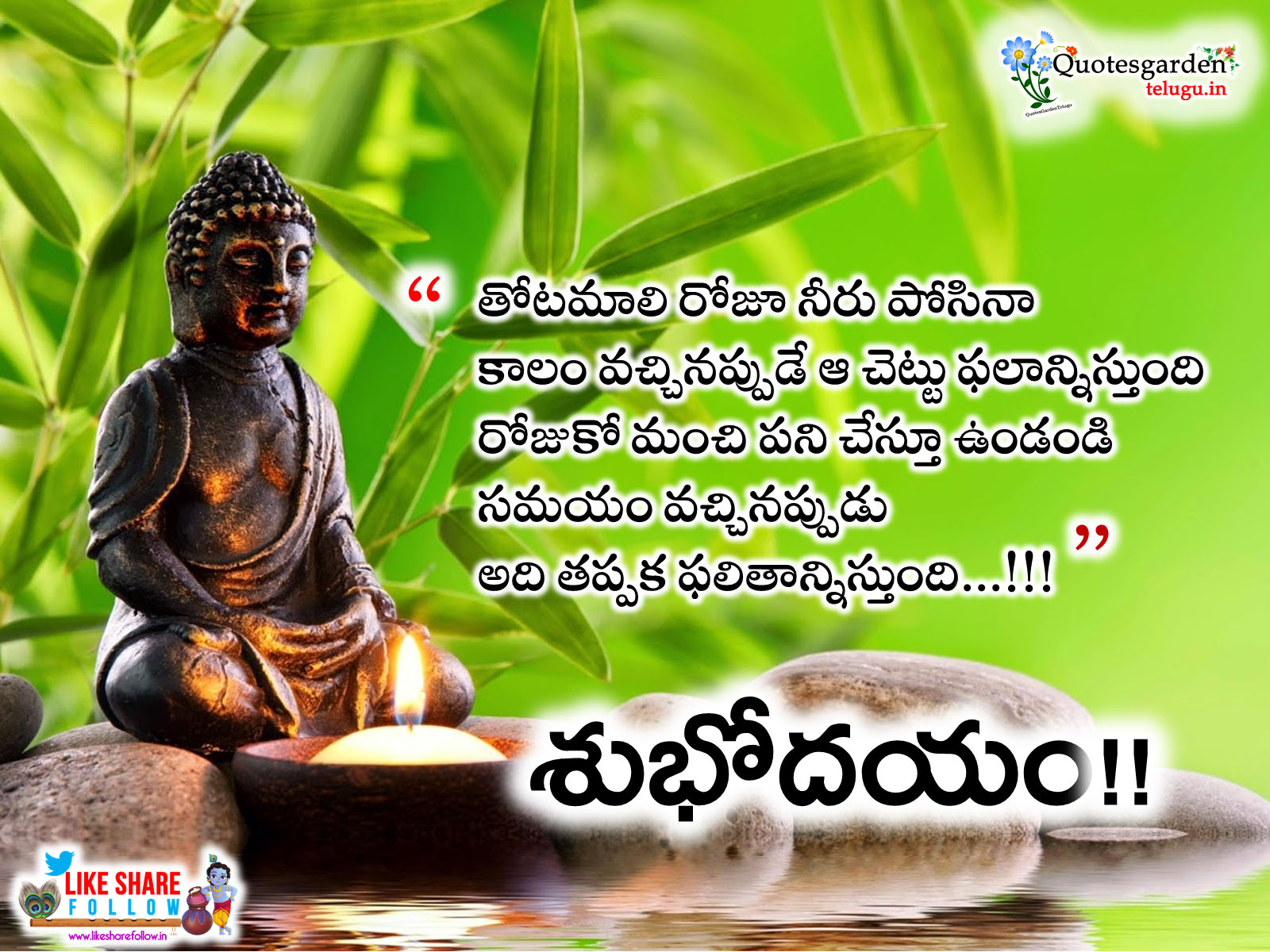Good Morning Inspirational Quotes In Telugu 384 Like Share Follow