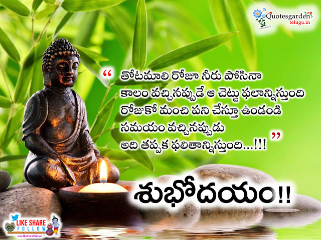 Daily telugu good morning Quotations for friends