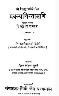 prabandha-chintamani-merutunga-acharya-प्रबन्ध-चिंतामणि-मेरुतुन्गा-आचार्य