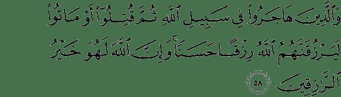 Surat Al Hajj ayat 58