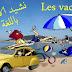 نشيد الاطفال باللغة الفرنسية ( Les vacances )