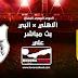 مشاهدة مباراة الاهلي وانبي بث مباشر بتاريخ 16-05-2019 الدوري المصري