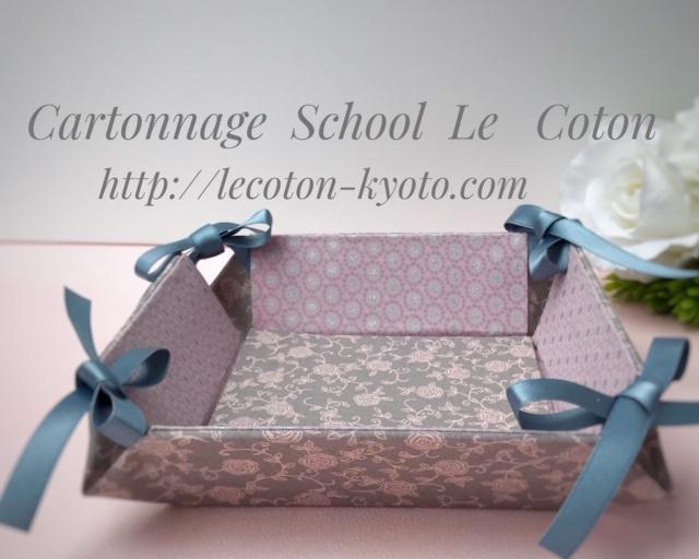 カルトナージュ教室:リボントレイ