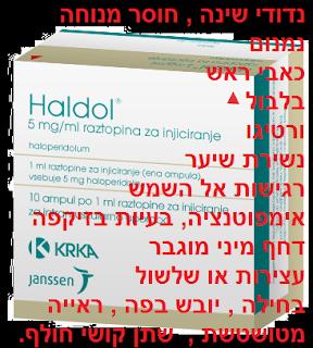 הלידול - (Haldol (haloperidol - תופעות לוואי