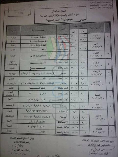 جدول امتحانات الدور الثانى للثانوية العامة 2017