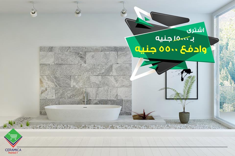 اسعار السيراميك فى معرض سيراميكا ماركت من 1 حتى 4 مارس 2018