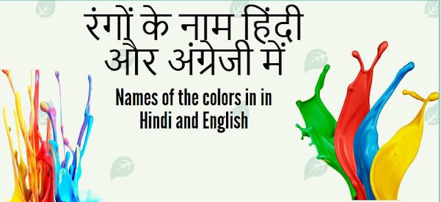 Names of the colors in in Hindi and English
