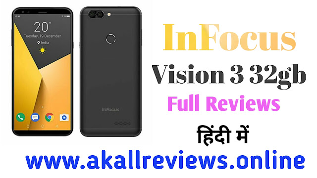 InFocus Vision 3 32GB Full Specification In Hindi