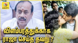 H Raja shared a photo of lip-locked protesters | Latest