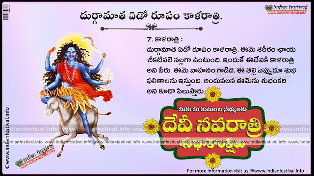 Dussehra Vijayadashami Navaratri Telugu Greetings quotes