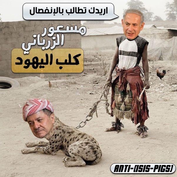 كاركاتير حقيقة العميل مسعود بارزاني و علاقتة بأسرائيل