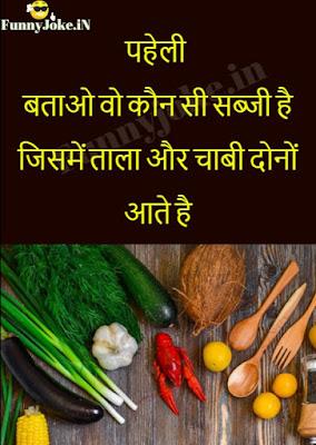 Hindi Puzzle: Batao Kaun Si Sabji Jisme Tala Aur Chabi Dono Aate Hai.