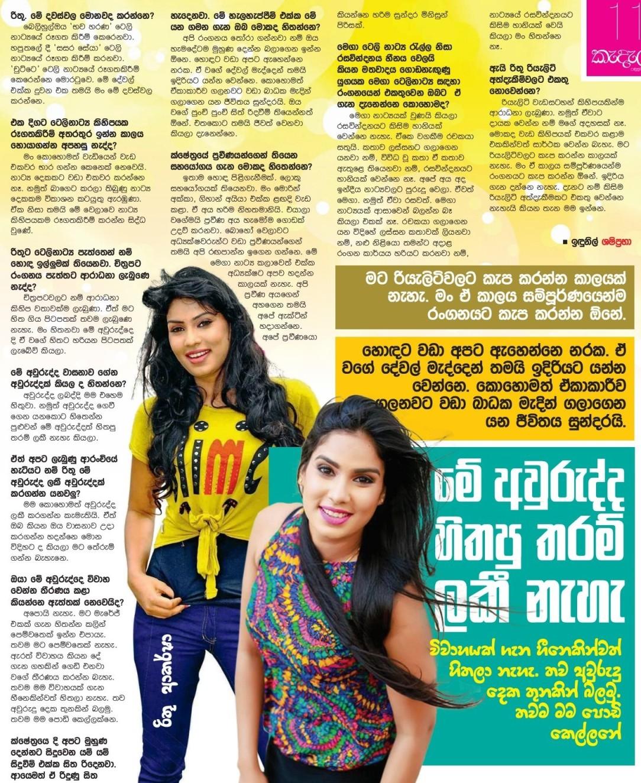 Gossip Chat With Rithu Akarsha   Gossip Lanka Hot News