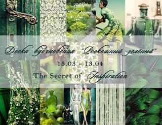 """Задание-вдохновение Роскошный зеленый"""" до 13.04"""