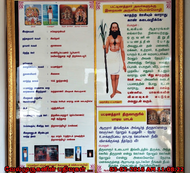 Pattinathar Life History in Tamil