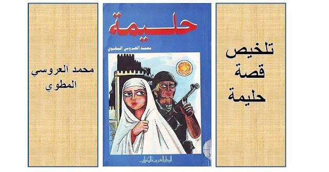 تلخيص رواية حليمة لمحمد العروسي المطوي