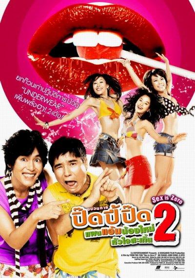 Sex is Zero 2 (2007) ขบวนการปิ๊ด ปี้ ปิ๊ด 2 แผนแอ้มน้องใหม่หัวใจสะเทิ้น (UNCUT)