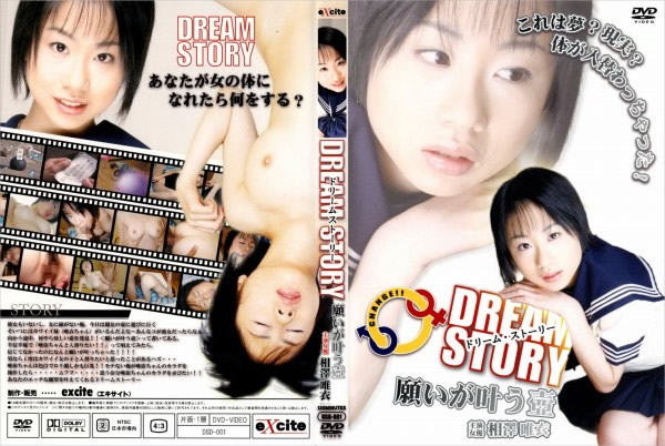 Feminized red string big tit body swap in japan