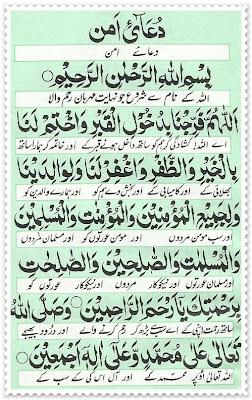 Powerful Wazifa - Dua in Arabic - Most Powerful Dua