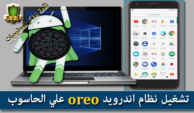 Install Android Oreo on your computer
