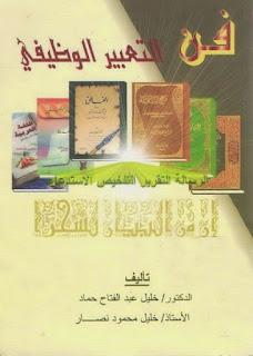 تحميل كتاب فن التعبير الوظيفي - خليل عبد الفتاح حماد، خليل محمود نصار pdf