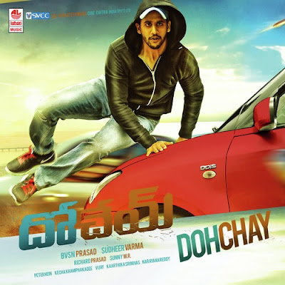 Dohchay 2015 Watch full hindi dubbed movie